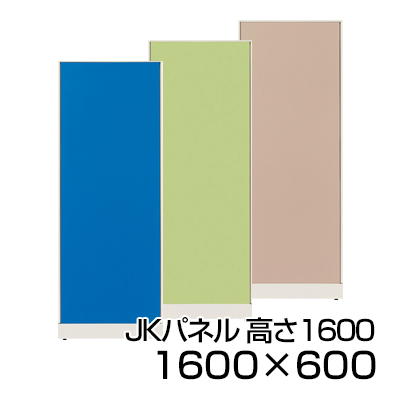 JKパネル 高さ1600×幅600mm【ブルー・ベージュ・イエローグリーン】/JT-JK1660