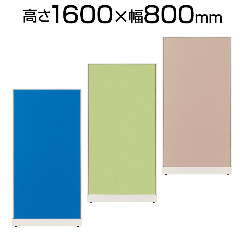JKパネル 高さ1600×幅800mm【ブルー・ベージュ・イエローグリーン】/JT-JK1680