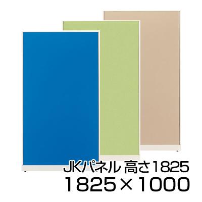 JKパネル 高さ1825×幅1000mm【ブルー・ベージュ・イエローグリーン】/JT-JK1810