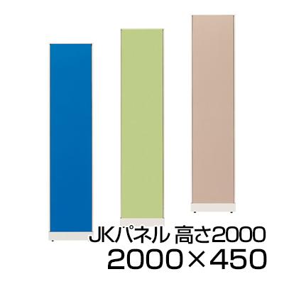 JKパネル 高さ2000×幅450mm【ブルー・ベージュ・イエローグリーン】/JT-JK2045