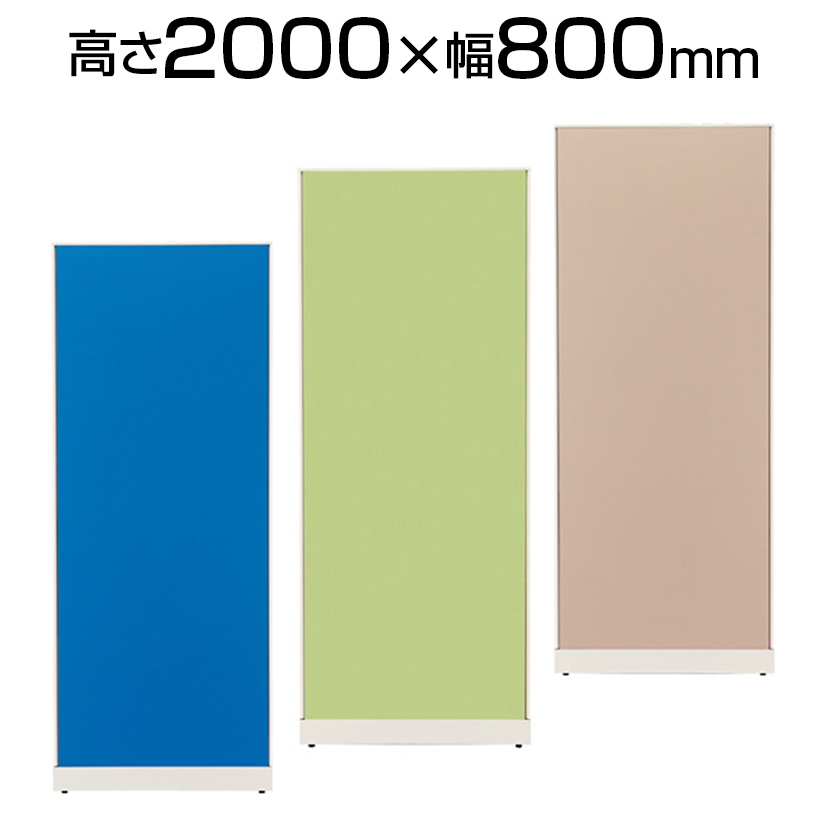 JKパネル 高さ2000×幅800mm【ブルー・ベージュ・イエローグリーン】/JT-JK2080