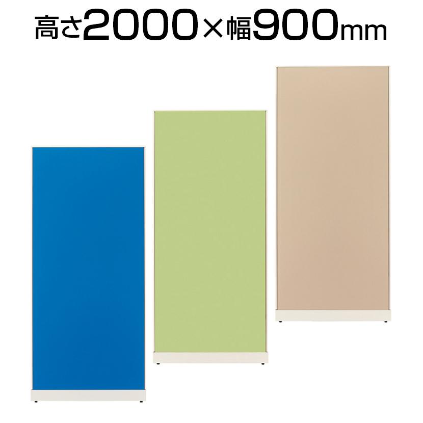 JKパネル 高さ2000×幅900mm【ブルー・ベージュ・イエローグリーン】/JT-JK2090