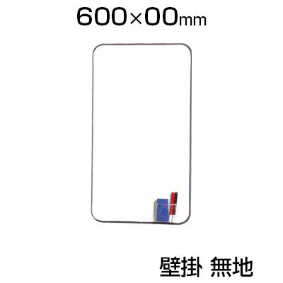 【激安】軽量ボード ホワイトボード 幅600×高さ900mm壁掛け(マグネット着磁専用) 無地タイプ FW-906 白板 whiteboard