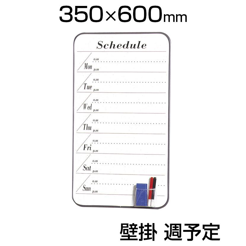 【激安】軽量ボード ホワイトボード 幅350×高さ600mm壁掛け(マグネット着磁専用) 週予定タイプ FW-W635 白板 whiteboard スケジュールボード 予定表