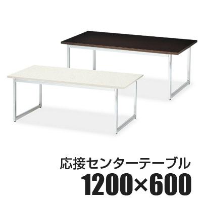 センターテーブル 応接テーブル 1200×600mm【日本製】 会議テーブル 会議用テーブル ミーティングテーブル