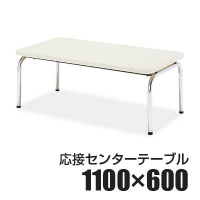 センターテーブル 応接テーブル 1100×600mm 【日本製】 応接机 応接セット 国産 幅110cm
