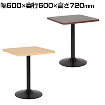 カフェテーブル ブラック円盤脚 角型 スクエアテーブル レストランテーブル 会議テーブル 幅600×奥行600×高さ726mmラウンジテーブル ミーティングテーブル テーブル オフィス 会議用テーブル 会議机 会議デスク おしゃれ 角 1本脚 会議室 打ち合わせ リフレッシュ