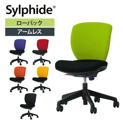 オフィスチェア パソコンチェア シルフィード ワイドボディ ローバック 肘無し No.1270F 事務椅子 事務イス デスクチェア 学習チェア 学習椅子 ブランドチェア 大きめ 腰痛対策 LION