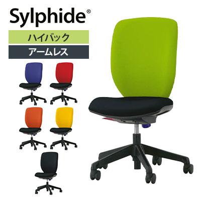 オフィスチェア パソコンチェア シルフィード ワイドボディ ハイバック 肘無し No.1275F 事務椅子 事務イス デスクチェア 学習チェア 学習椅子 ブランドチェア 大きめ 腰痛対策 LION