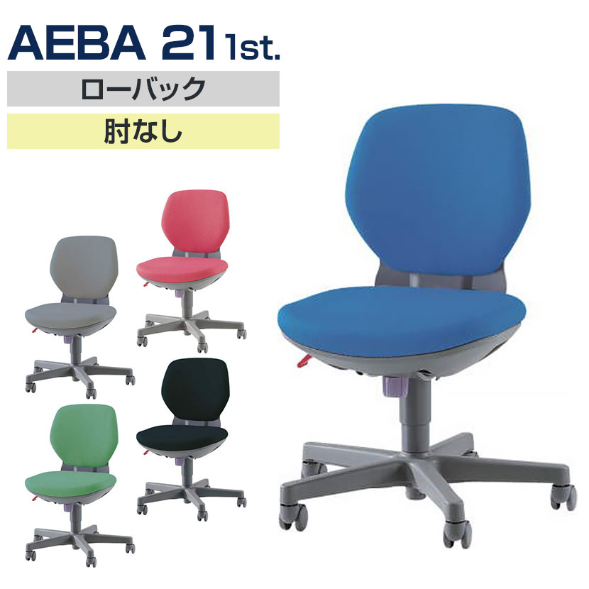 オフィスチェアー アエバ AEBA21 1st 布張り ローバック 肘なし エコ設計 背座交換可能 背高調節 LI-No2110F