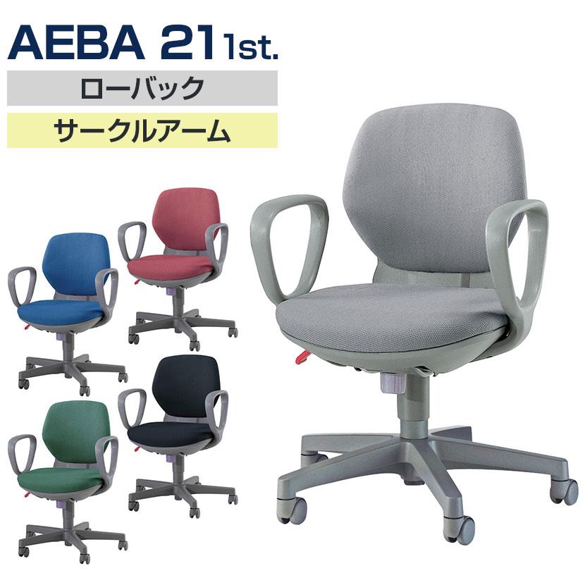 オフィスチェアー アエバ AEBA21 1st 布張り ローバック サークル肘 エコ設計 背座交換可能 背高調節 LI-No2111F