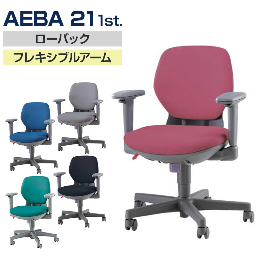 オフィスチェアー アエバ AEBA21 1st 布張り ローバック 可動肘 エコ設計 背座交換可能 背高調節 LI-No2112F