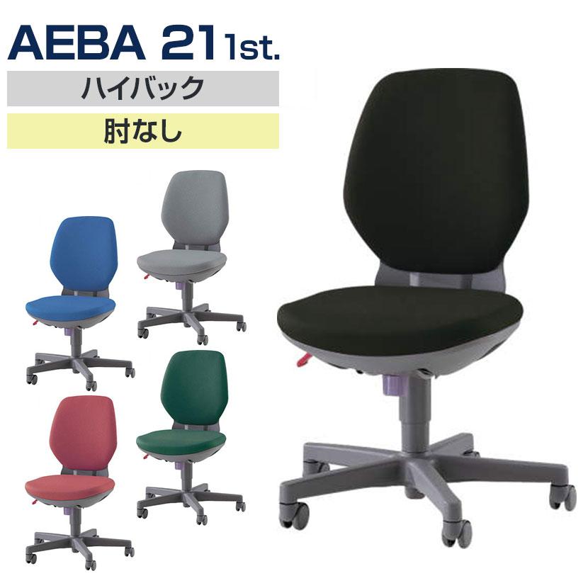 【グリーン:4月下旬入荷予定】オフィスチェアー アエバ AEBA21 1st 布張り ハイバック 肘なし エコ設計 背座交換可能 背高調節 LI-No2120F