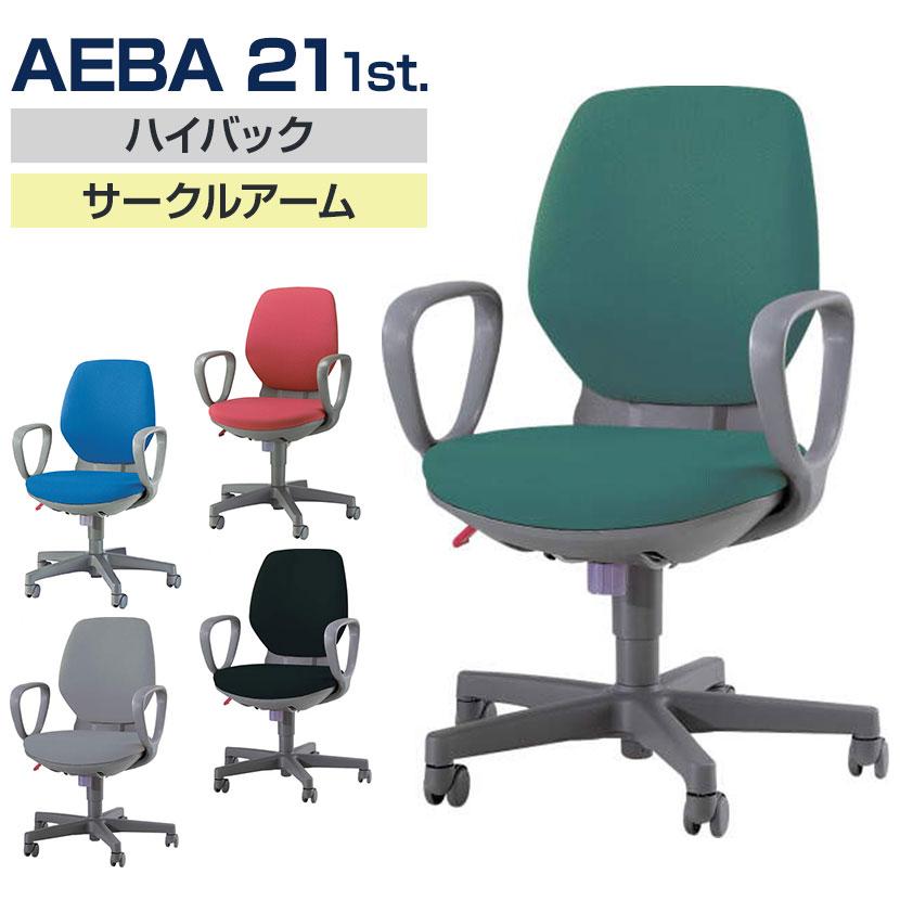 オフィスチェアー アエバ AEBA21 1st 布張り ハイバック サークル肘 エコ設計 背座交換可能 背高調節 LI-No2121F