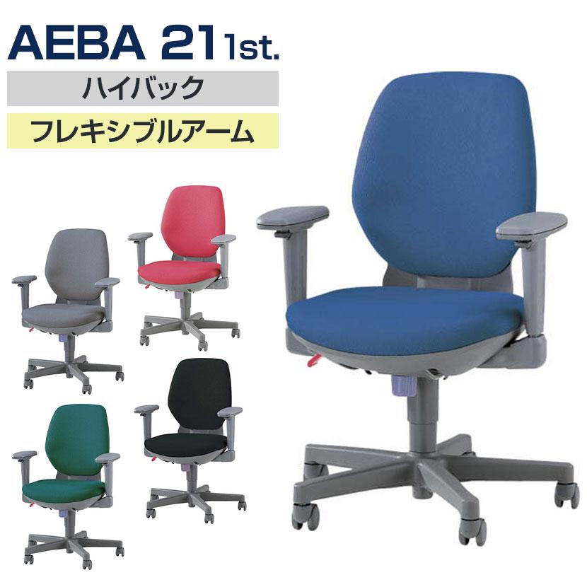 オフィスチェアー アエバ AEBA21 1st 布張り ハイバック 可動肘 エコ設計 背座交換可能 背高調節 LI-No2122F