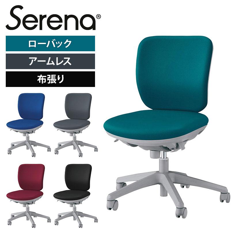 オフィスチェアー セレーナNo.2910F 布張り ローバック 肘なし シンクロロッキング機構 背座交換可能 エコ設計 日本製 LI-No2910F