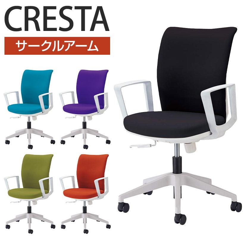 オフィスチェアー クレスタ CRESTA 布張り ホワイトシェル サークル肘 モールドウレタン LI-No3621F