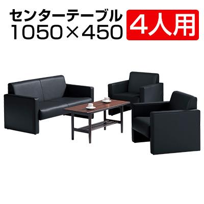 【応接4点セット】国産応接S-190センターテーブル・2人掛けソファ・1人掛けソファ×2 【ブラック・ブラウン】