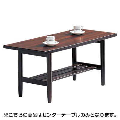 国産応接S-190センターテーブル 幅1050×奥行450×高さ450mm LI-T-184S