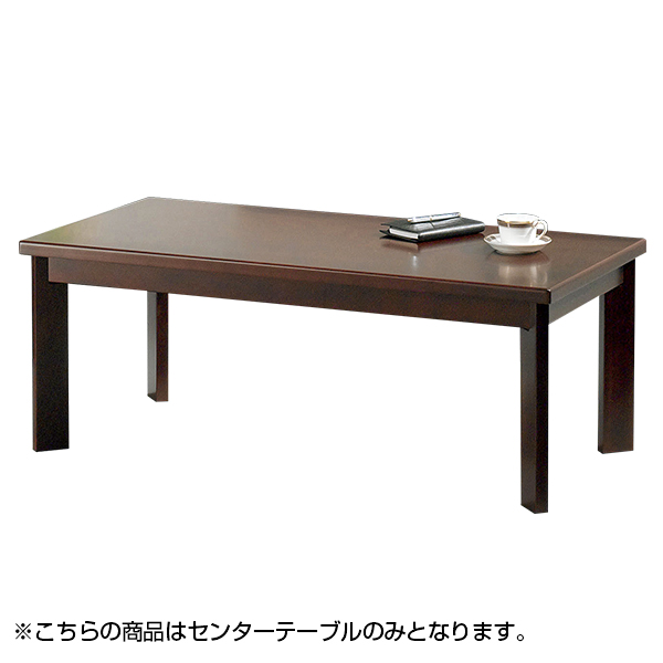 応接センターテーブル ブナ無垢材・突板 幅1200mm×奥行600mm×高さ450mm 日本製 LI-T-671S