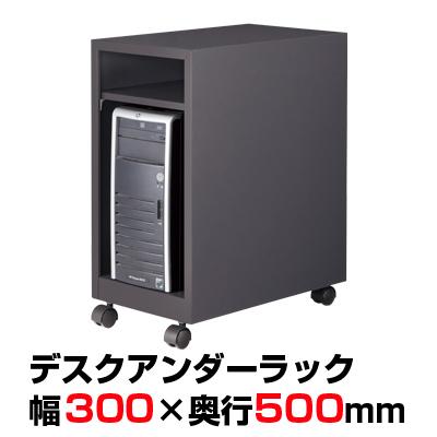 デスクアンダーラック Divela(ディベラ) 幅300×奥行500 LI-VD-N350UD デスクワゴン ワゴン デスク 机 収納 ラック デスクラック ファイル パソコン パソコンワゴン パソコンラック OAワゴン