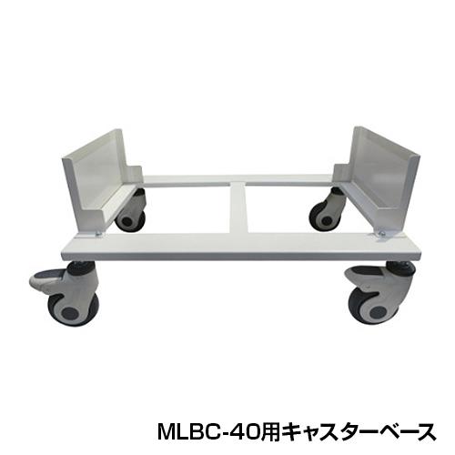 【国産】【完成品】 メディロック MLBシリーズ 配薬キャビネット 40段(40人用/MLBC-040D/MLBC-040C) 専用キャスターベース | MLBC-040B-W