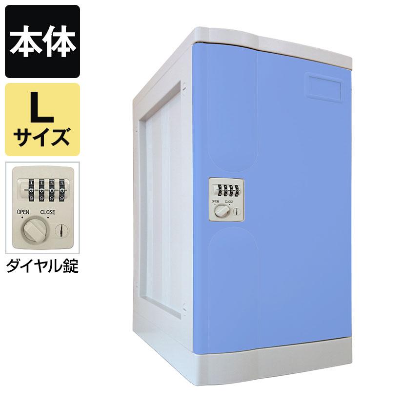 プラボックス プラスチックロッカー〔ダイヤル錠〕Lサイズ〔単体〕/MY-PB-DL1