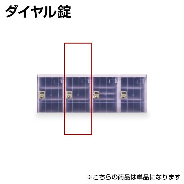 プラボックス プラスチックロッカー(クリアタイプ)〔ダイヤル錠〕Lサイズ〔増設ユニット〕/MY-PB-DLJCL