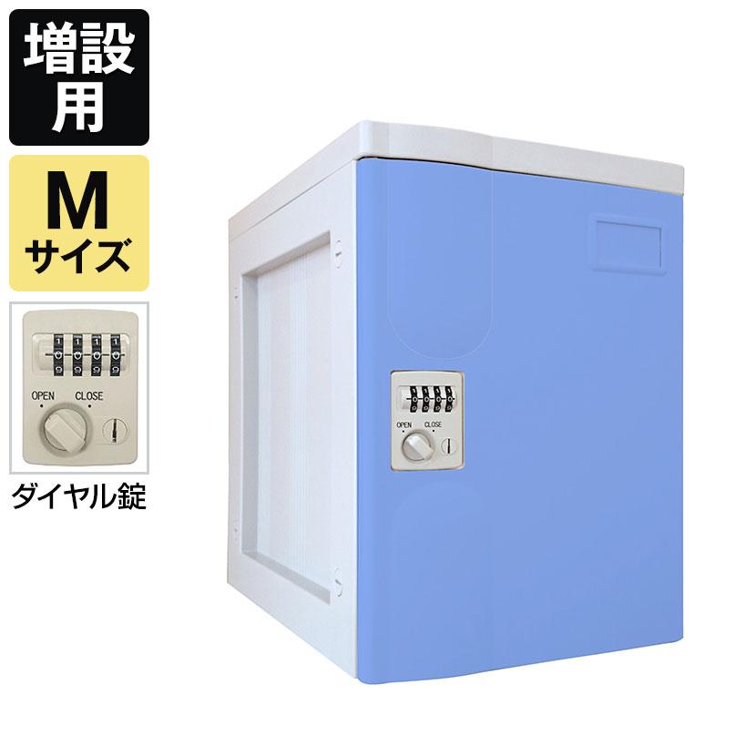 プラボックス プラスチックロッカー〔ダイヤル錠〕Mサイズ〔増設ユニット〕/MY-PB-DMJ