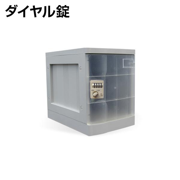 プラボックス プラスチックロッカー(クリアタイプ)〔ダイヤル錠〕Sサイズ〔単体〕/MY-PB-DS1CL