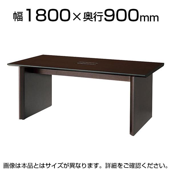 エクセレントシリーズ 880 会議用テーブル 幅1800×奥行900×高さ720mm ウォルナット突板ウレタン塗装仕上 役員用ミーティング エグゼクティブNA-KGV1890-W9