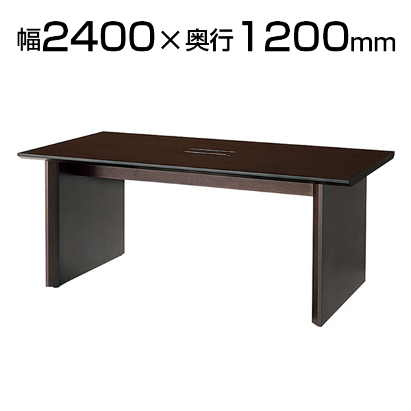 エクセレントシリーズ 880 会議用テーブル 幅2400×奥行1200×高さ720mm ウォルナット突板ウレタン塗装仕上 役員用ミーティング エグゼクティブNA-KGV2412-W9