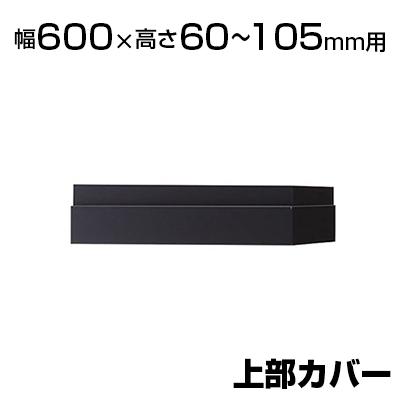 エクセレントシリーズ WX 上部カバー 幅600×高さ60~105mm用 NA-NW-0600J-DG