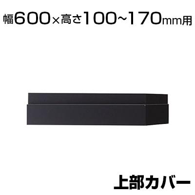 エクセレントシリーズ WX 上部カバー 幅600×高さ100~170mm用 NA-NW-0601J-DG