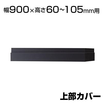 エクセレントシリーズ WX 上部カバー 幅900×高さ60~105mm用 NA-NW-0900J-DG