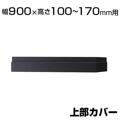 エクセレントシリーズ WX 上部カバー 幅900×高さ100~170mm用 NA-NW-0901J-DG