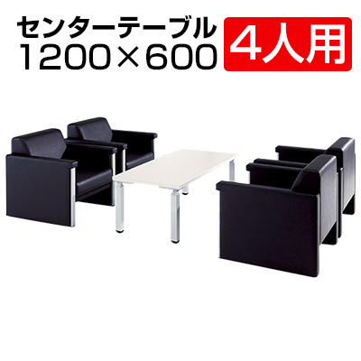 応接セット4人用 ZRE159型 アームチェアー1人掛け×4台 + センターテーブル×1台NA-ZRE159-4
