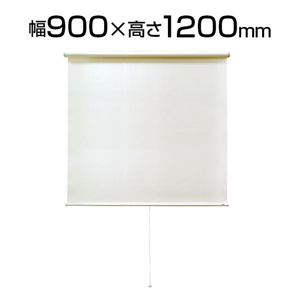 シングルロールスクリーン マグネットタイプ 幅900mm×高さ1200mm マグネット取り付け スプリング巻き上げ