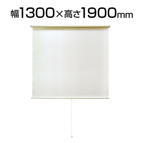 シングルロールスクリーン マグネットタイプ 幅1300mm×高さ1900mm マグネット取り付け スプリング巻き上げ