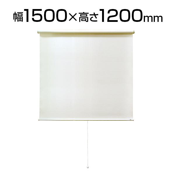 シングルロールスクリーン ビスタイプ 幅1500mm×高さ1200mm ビス取り付け スプリング巻き上げ