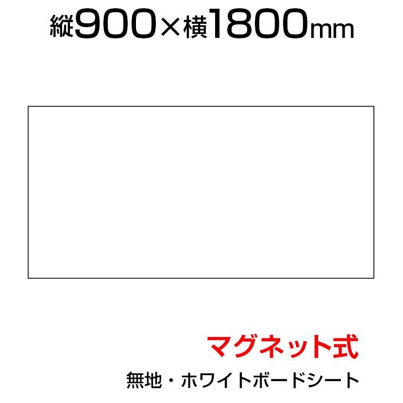 ホワイトボードシート 900×1800 無地 マグネット式 磁石対応 カット可能 マグネットマーカー付き(黒・赤) トレー付き イレーサー付き NM-OC-9018 マグネットシート 90cm 180cm 900mm 1800mm ホワイトボード シート 貼り付け スチール 伝言シート 掲示板