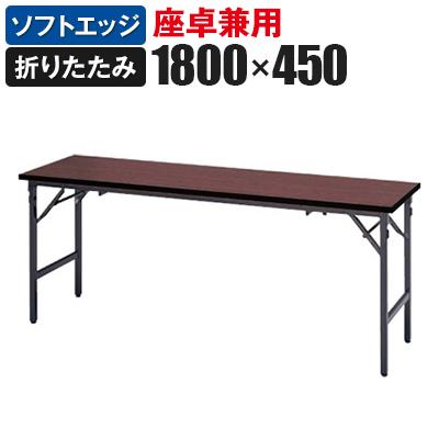 折りたたみテーブル 座卓兼用 軽量アルミ脚 足元ワイド すり脚/幅1800×奥行450mm ソフトエッジ巻/AJK-1845S