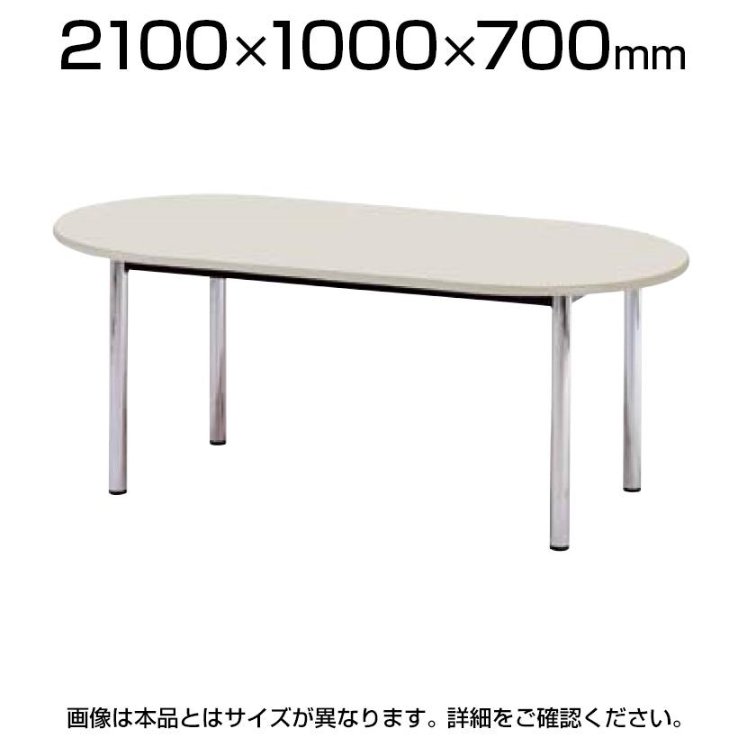 会議用テーブル/楕円型/幅2100×奥行1000mm/BZ-2110R