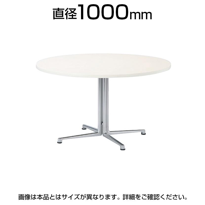 リフレッシュ・ダイニングテーブル/丸型/直径1000mm/CHY-1000R