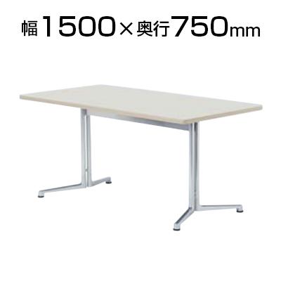 リフレッシュ・ダイニングテーブル/角型/幅1500×奥行750mm/CHY-1575K
