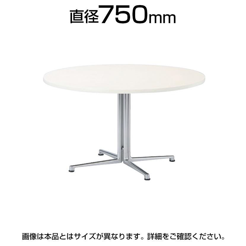 リフレッシュ・ダイニングテーブル/丸型/直径750mm/CHY-750R