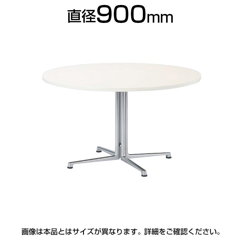 リフレッシュ・ダイニングテーブル/丸型/直径900mm/CHY-900R