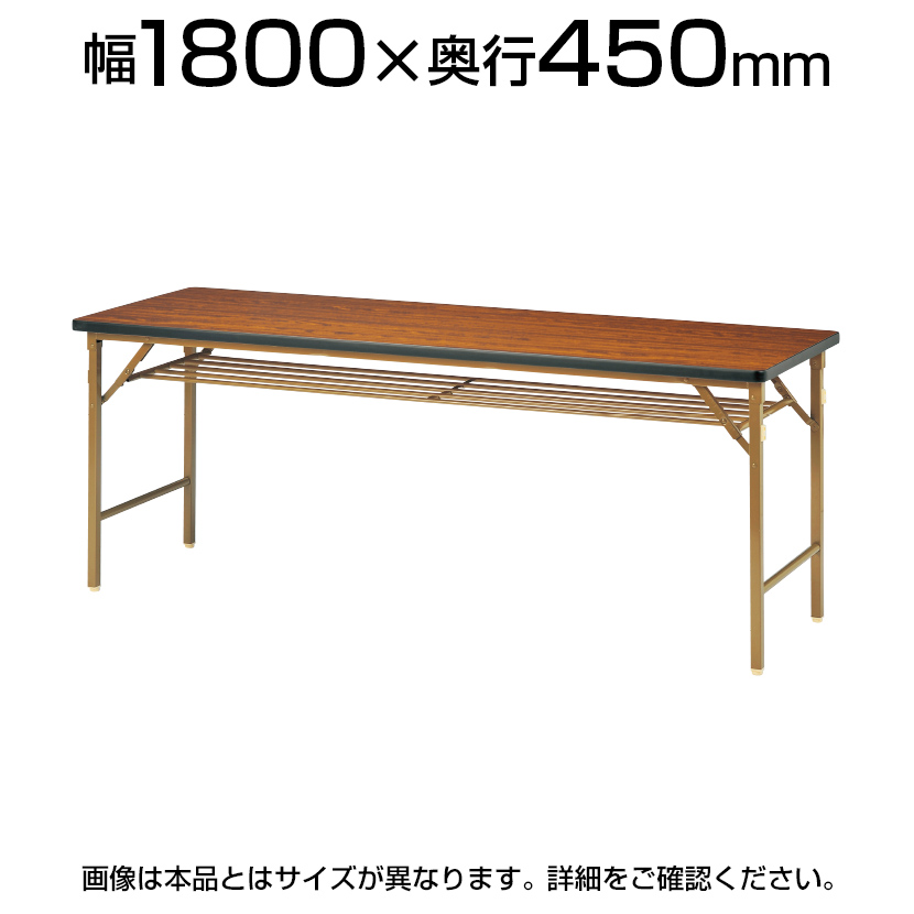折りたたみテーブル 足元ワイド/幅1800×奥行450mm 共巻 パネル無/DKT-1845T