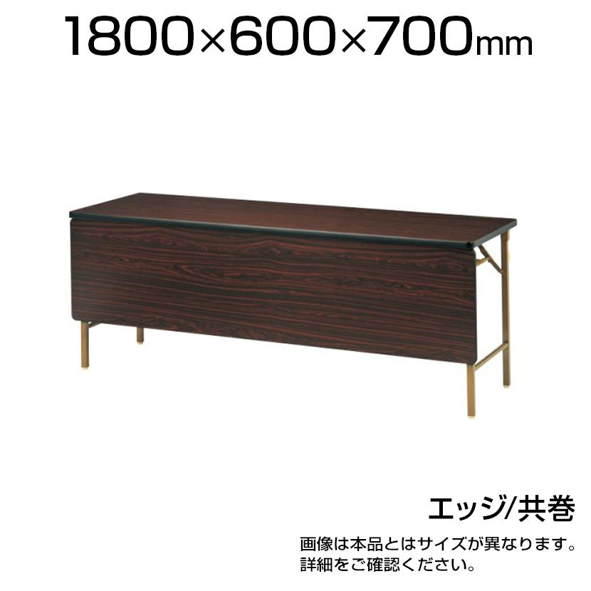 折りたたみテーブル/幅1800×奥行600mm ソフトエッジ巻 パネル付/DKT-1860PS