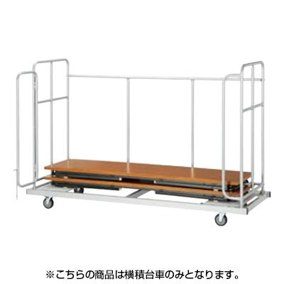 折りたたみテーブル用台車/横型/【幅2010×奥行760mm 10台用】/DS-10SP